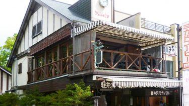 軽井沢旧道店