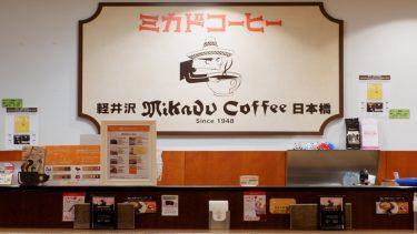 渋谷店(東急百貨店渋谷本店内)