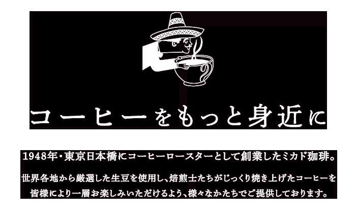 mikadocoffee