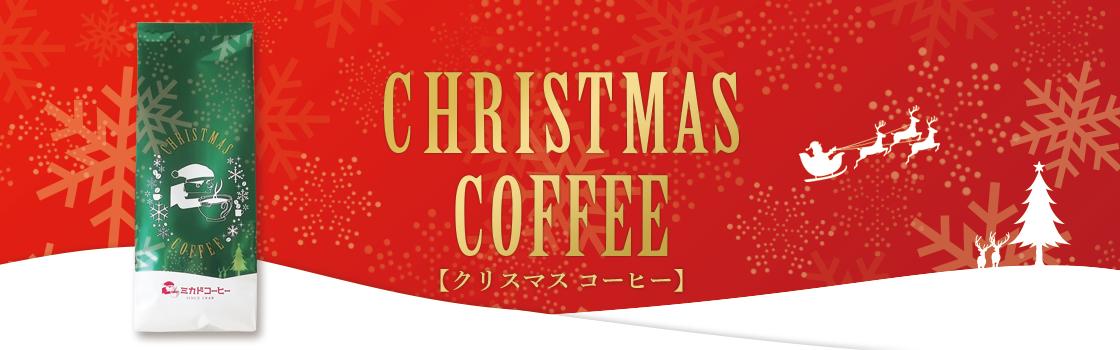 クリスマスコーヒー